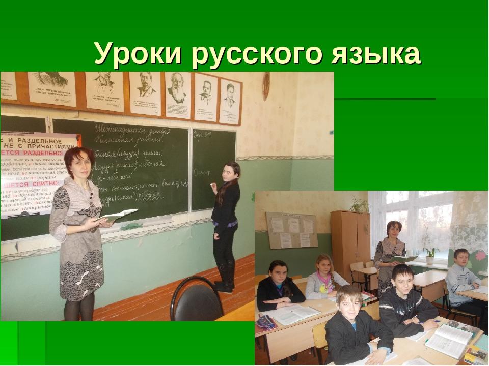 Уроки русского языка