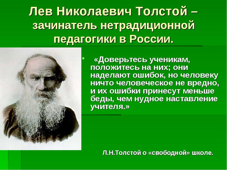 Лев Николаевич Толстой – зачинатель нетрадиционной педагогики в России. «Дове...