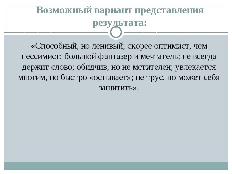 Возможный вариант представления результата: «Способный, но ленивый; скорее о...