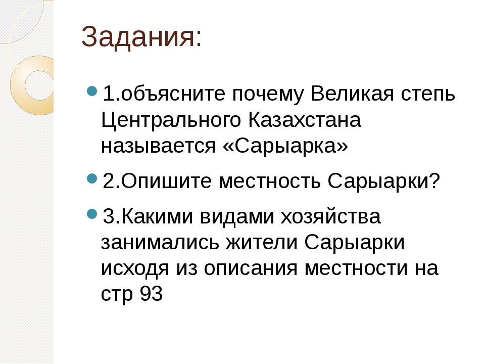 Задания: 1.объясните почему Великая степь Центрального Казахстана называется...