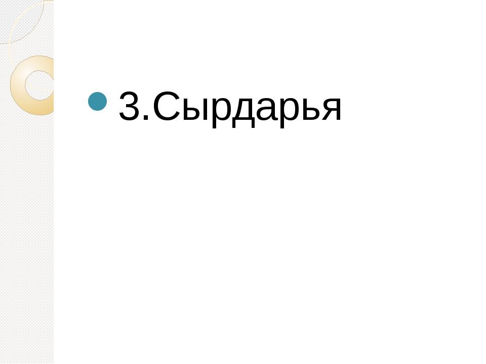 3.Сырдарья
