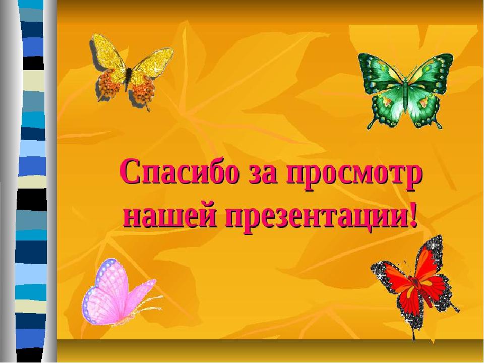 Фото с надписью спасибо за просмотр презентации про бабочек, поздравлениями сентября