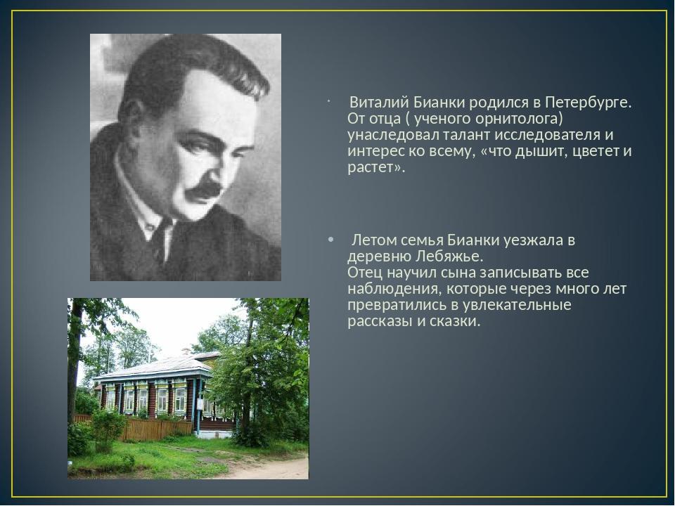 Виталий Бианки родился в Петербурге. От отца ( ученого орнитолога) унаследов...