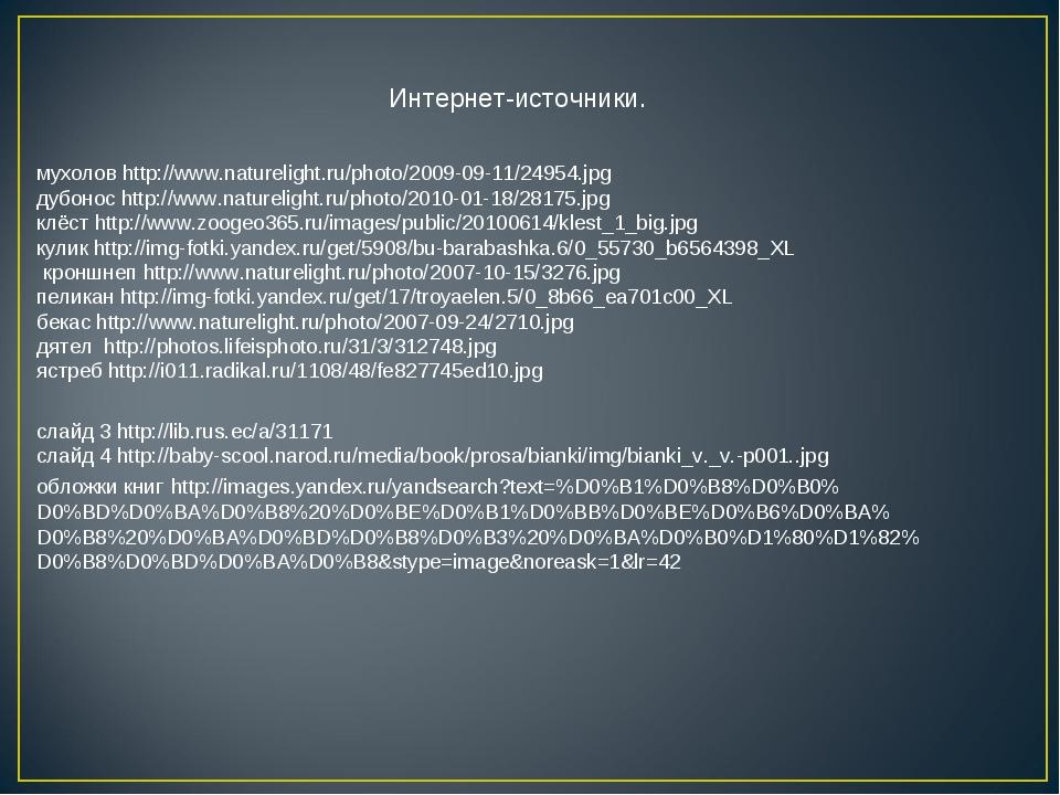 Интернет-источники. мухолов http://www.naturelight.ru/photo/2009-09-11/24954....