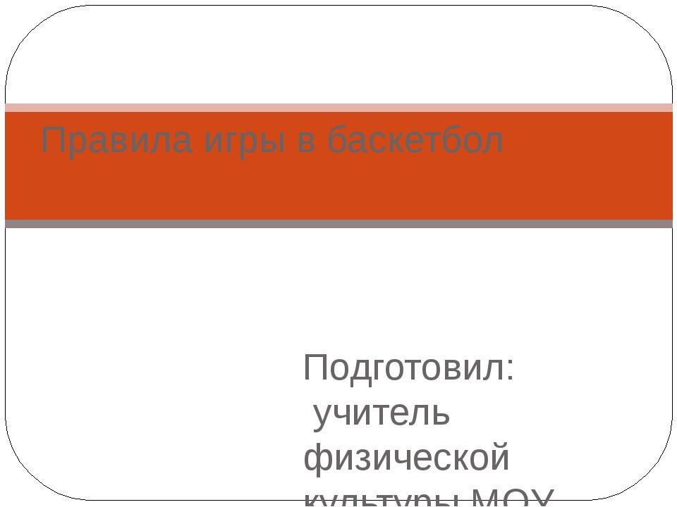 Подготовил: учитель физической культуры МОУ СОШ №12 Ушаков Данила Александров...