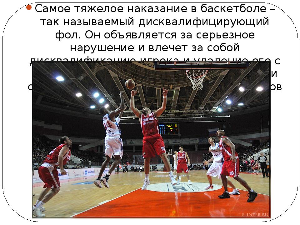Самое тяжелое наказание в баскетболе – так называемый дисквалифицирующий фол....