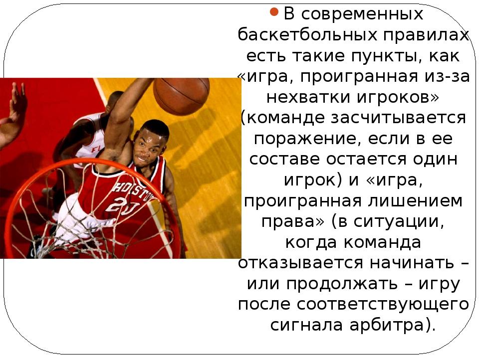 В современных баскетбольных правилах есть такие пункты, как «игра, проигранна...