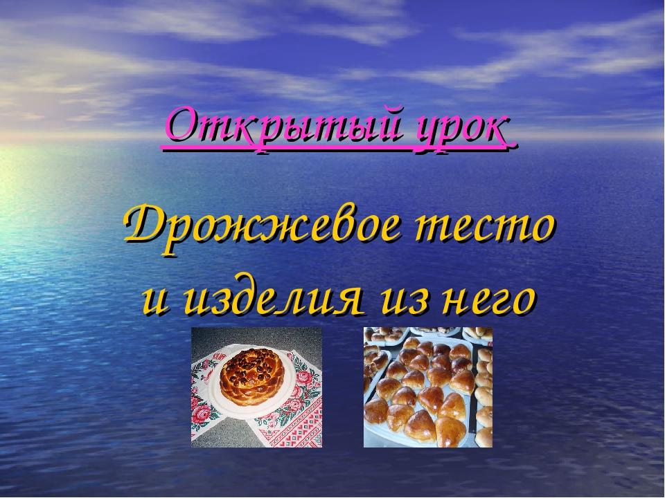 Доклад дрожжевое тесто и изделия из него 3730