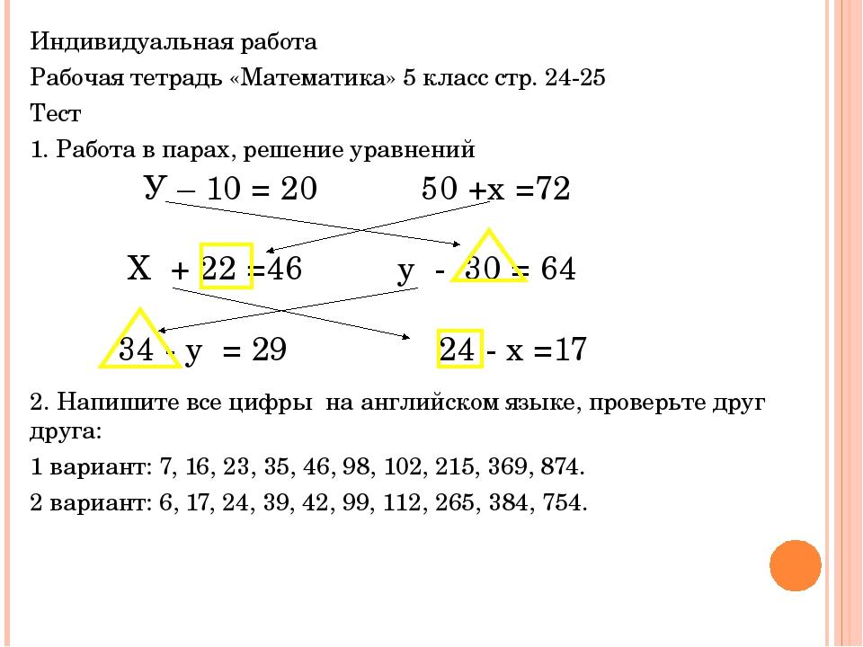 Индивидуальная работа Рабочая тетрадь «Математика» 5 класс стр. 24-25 Тест 1....