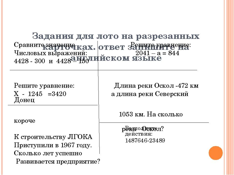 Задания для лото на разрезанных карточках. ответ запишите на английском язык...
