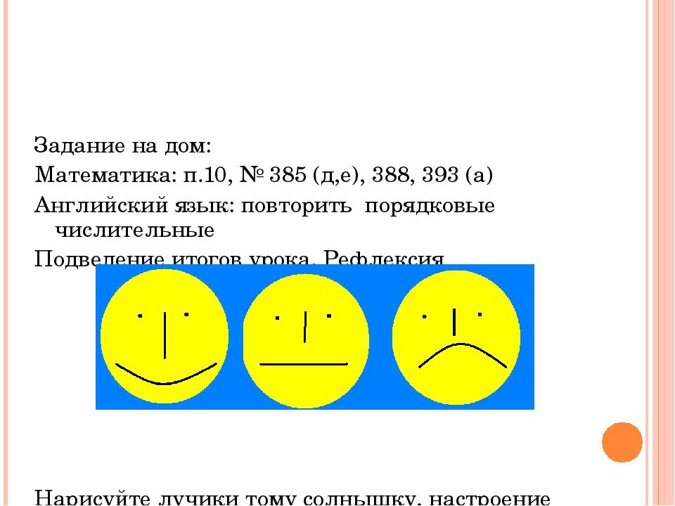 Задание на дом: Математика: п.10, № 385 (д,е), 388, 393 (а) Английский язык:...