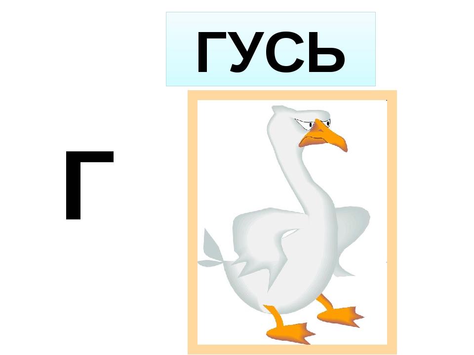 ГУСЬ Г