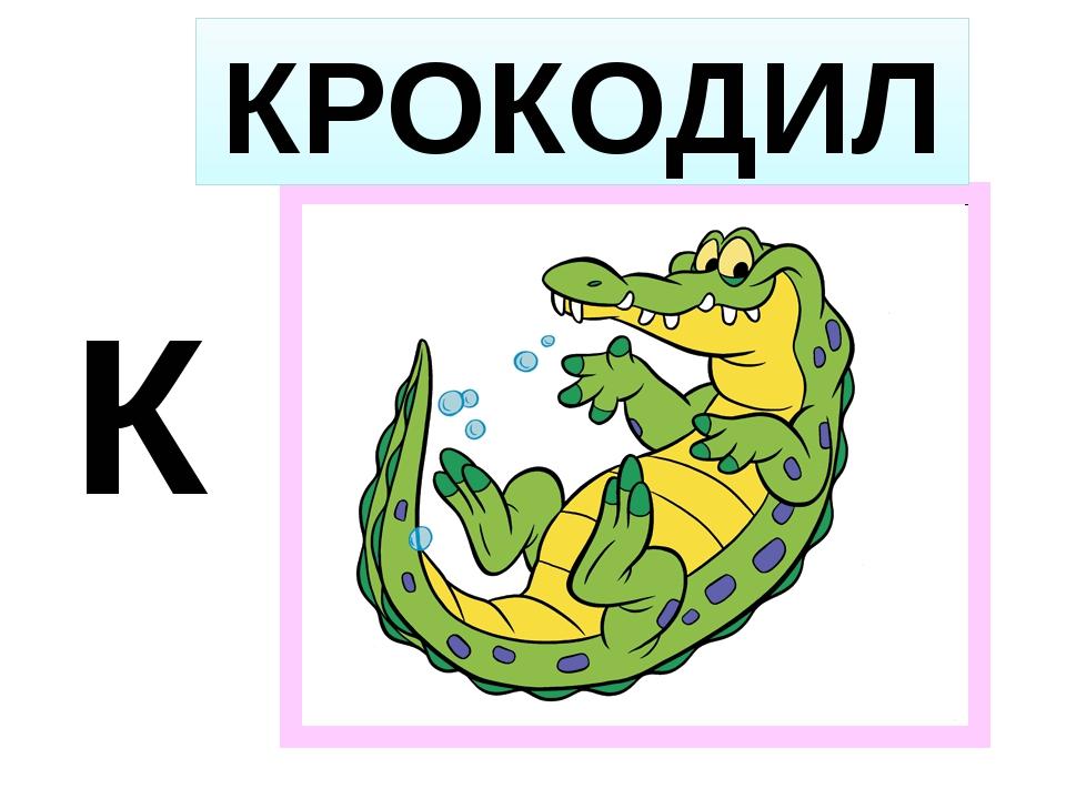 К КРОКОДИЛ