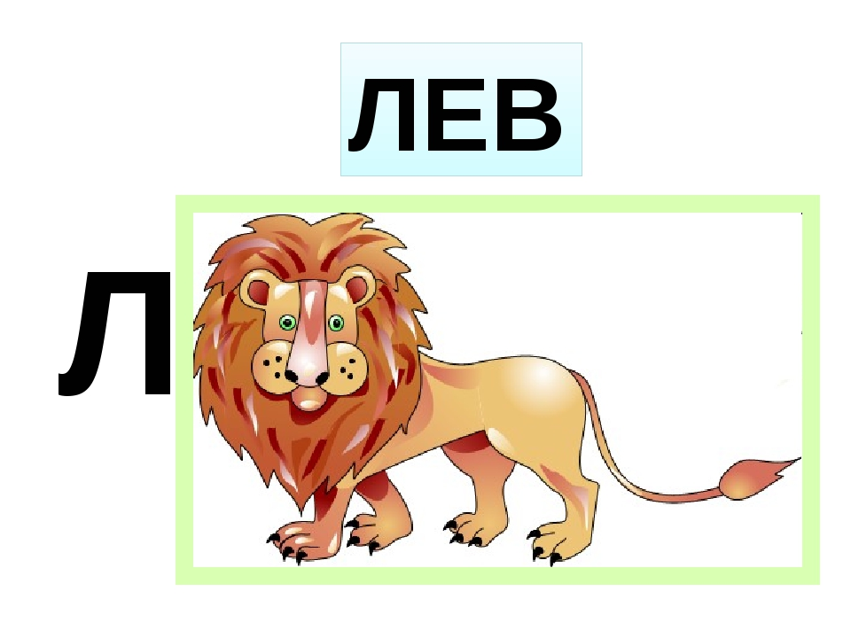 Л ЛЕВ