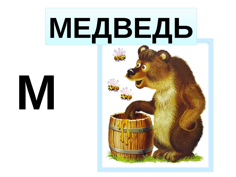 М МЕДВЕДЬ
