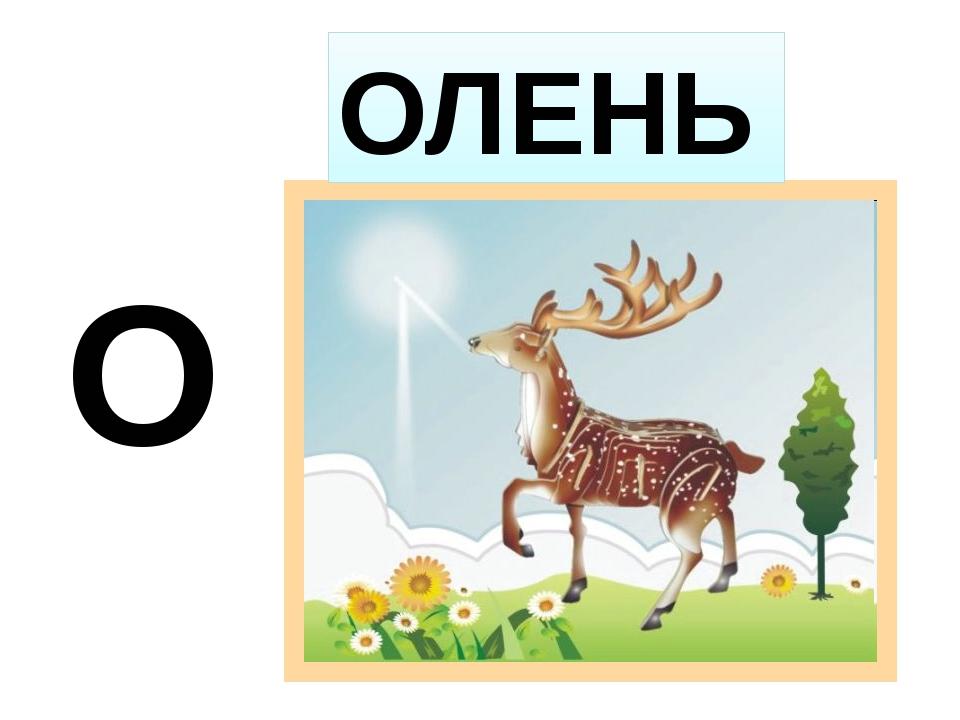 О ОЛЕНЬ