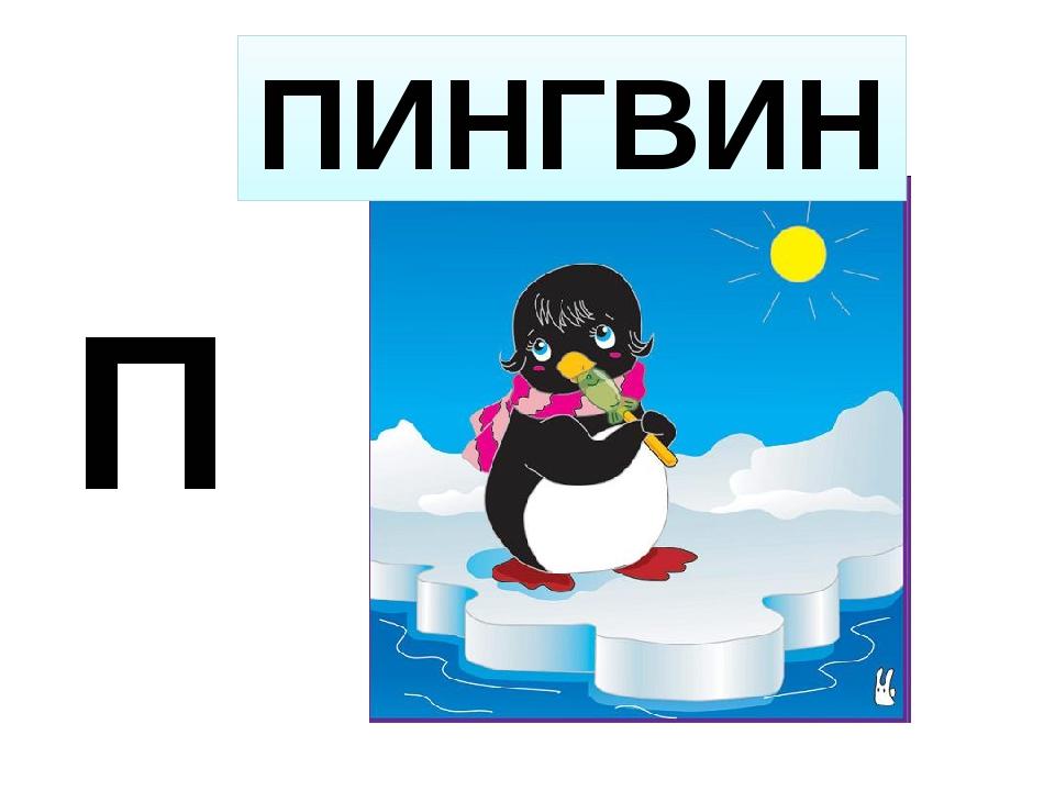П ПИНГВИН