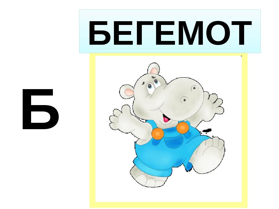 Б БЕГЕМОТ