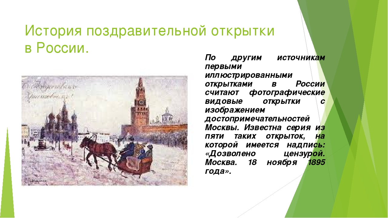 Картинках вконтакте, история поздравительной открытки презентация