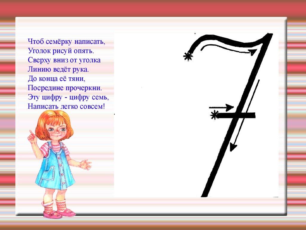 стихи с цифрой 7 для первого класса роль