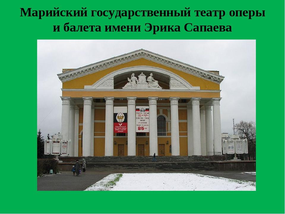 Марийский государственный театр оперы и балета имени Эрика Сапаева