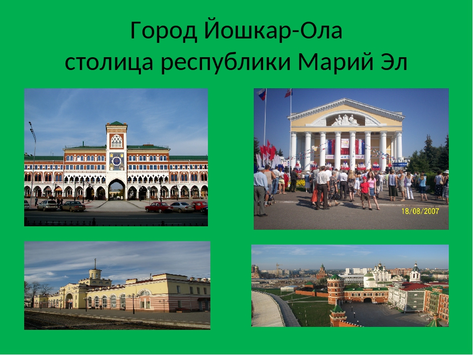 Город Йошкар-Ола столица республики Марий Эл