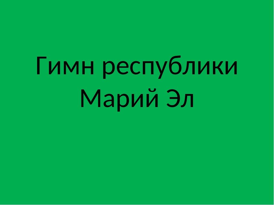 Гимн республики Марий Эл