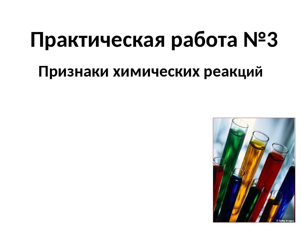 Практическая работа №3 Признаки химических реакций