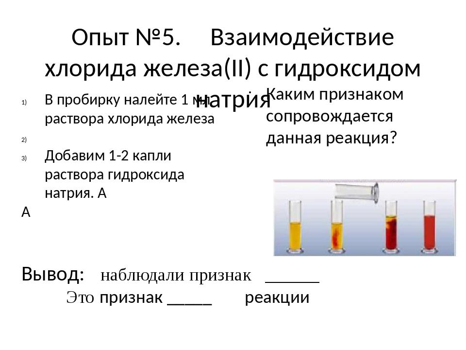 В пробирку налейте 1 мл раствора хлорида железа Добавим 1-2 капли раствора ги...
