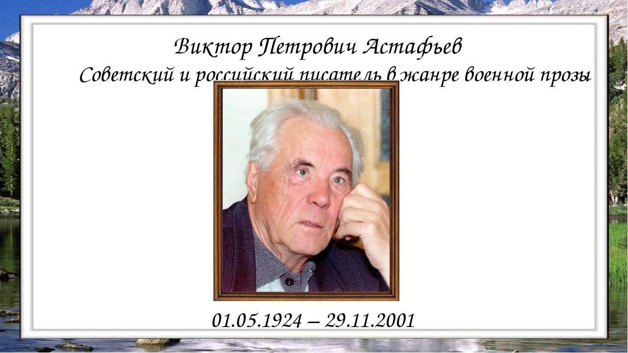 01.05.1924 – 29.11.2001 Советский и российский писатель в жанре военной прозы...
