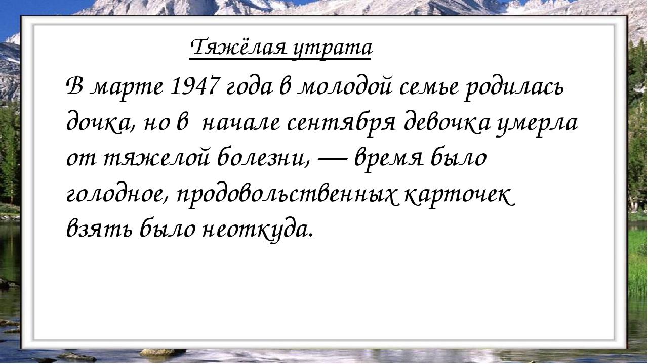 Тяжёлая утрата В марте 1947 года в молодой семье родилась дочка, но в начале...
