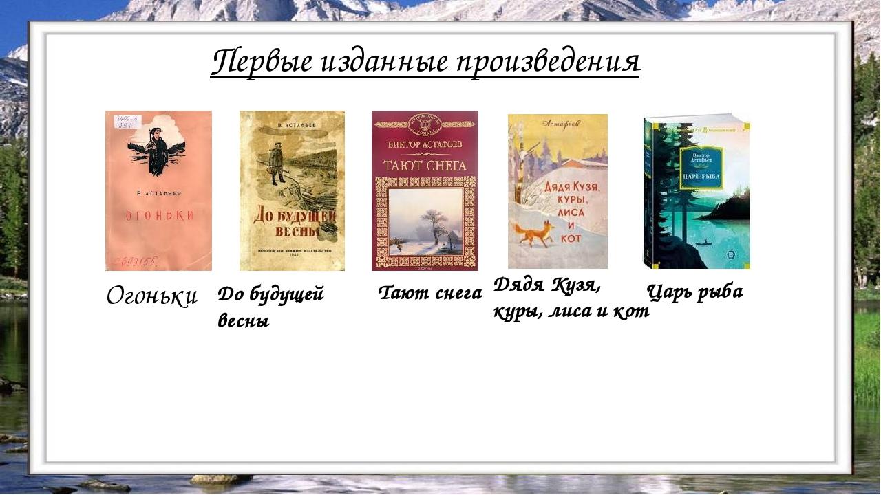 Первые изданные произведения Огоньки До будущей весны Тают снега Дядя Кузя, к...
