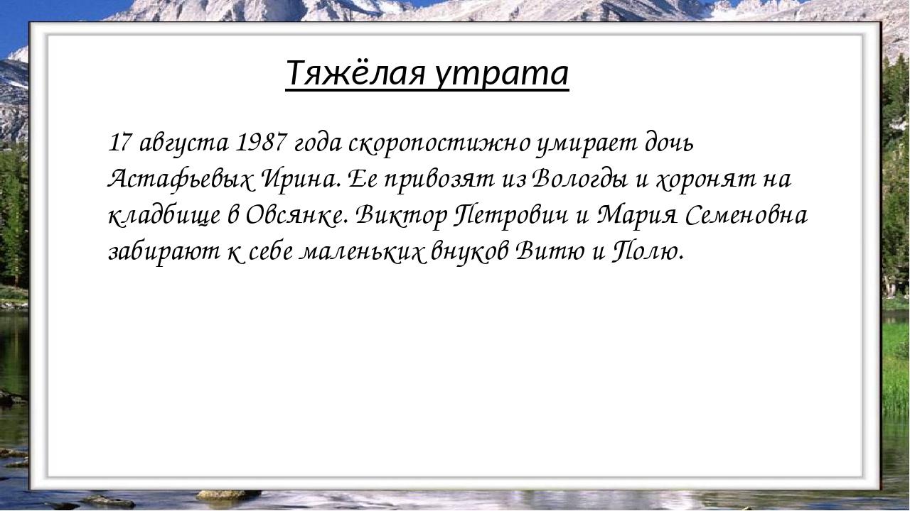 17 августа 1987 года скоропостижно умирает дочь Астафьевых Ирина. Ее привозят...