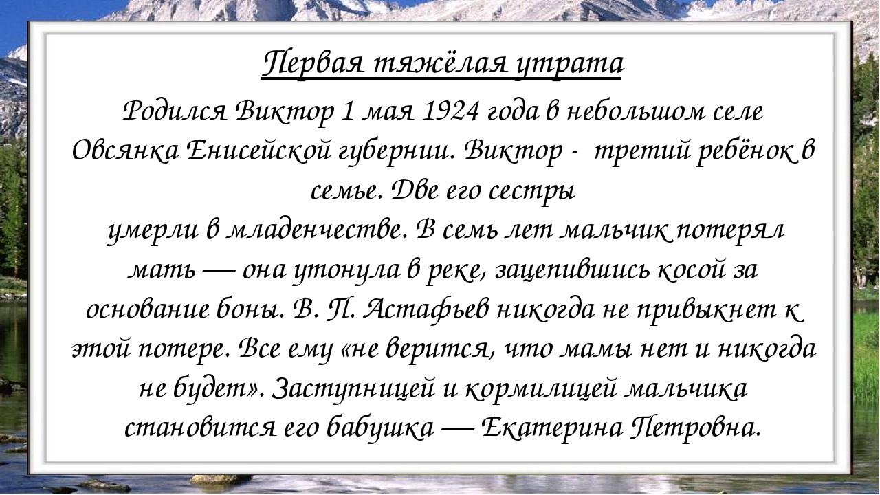 Родился Виктор 1 мая 1924 года в небольшом селе Овсянка Енисейской губернии....