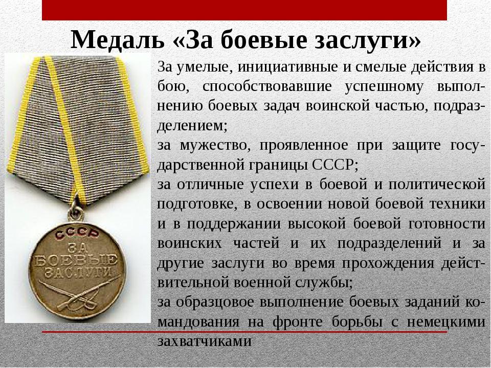 Медаль за боевые заслуги список награжденных в вов по фамилии
