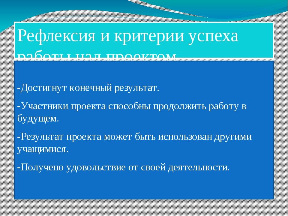 Рефлексия и критерии успеха работы над проектом -Достигнут конечный результат...
