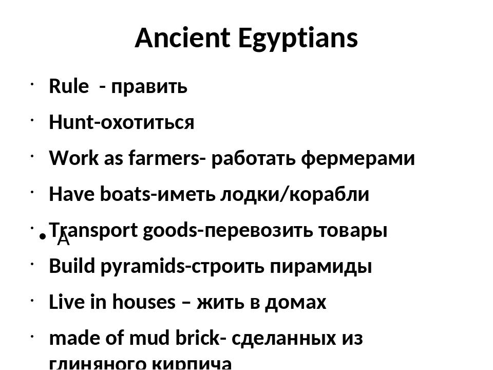 Ancient Egyptians Rule - править Hunt-охотиться Work as farmers- работать фер...