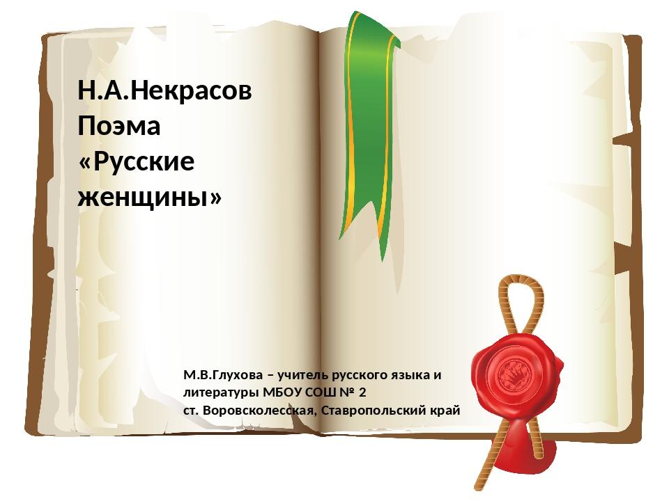 Н.А.Некрасов Поэма «Русские женщины» М.В.Глухова – учитель русского языка и л...
