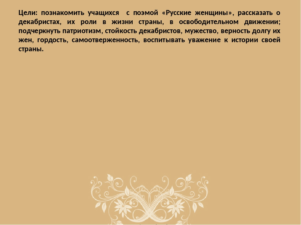 Цели: познакомить учащихся с поэмой «Русские женщины», рассказать о декабрист...