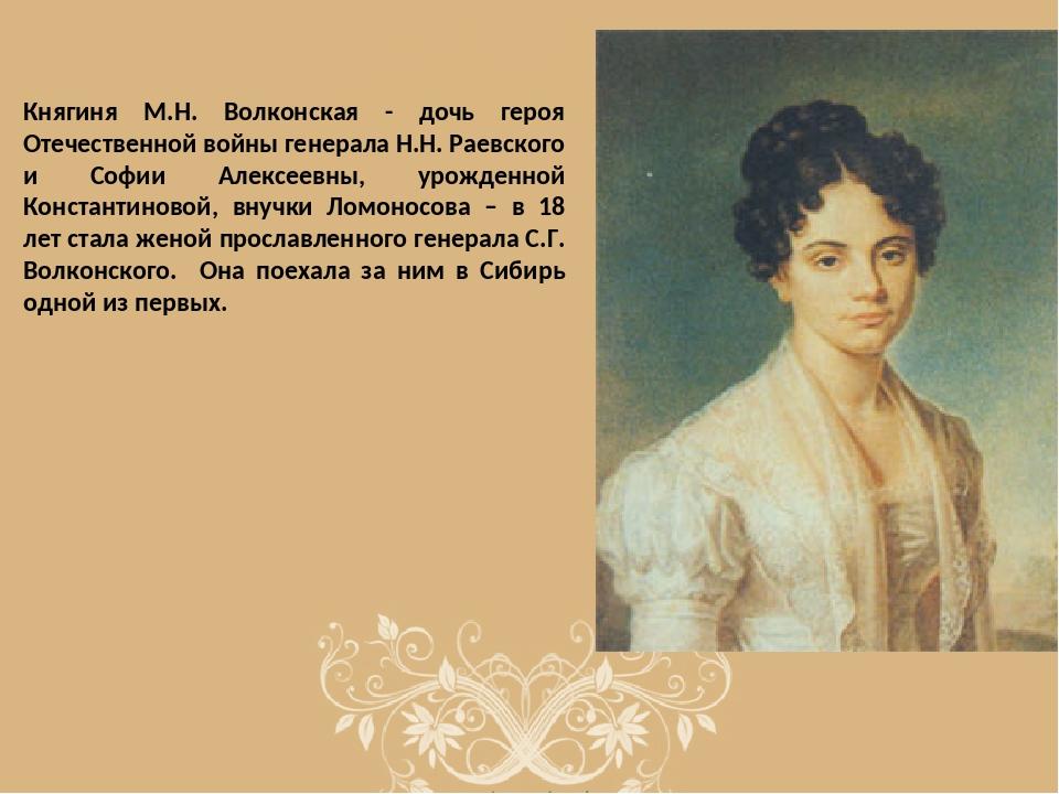 Княгиня М.Н. Волконская - дочь героя Отечественной войны генерала Н.Н. Раевск...