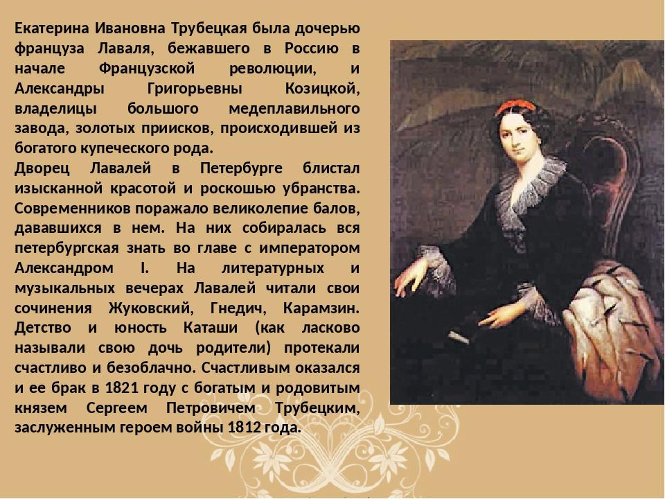 Екатерина Ивановна Трубецкая была дочерью француза Лаваля, бежавшего в Россию...