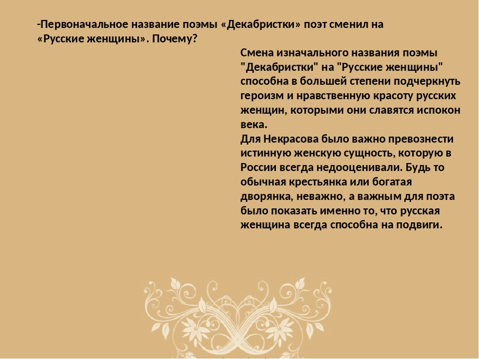 -Первоначальное название поэмы «Декабристки» поэт сменил на «Русские женщины»...