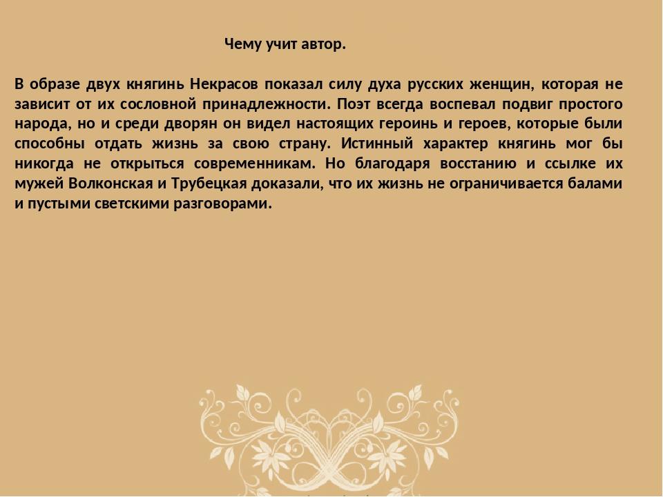 Чему учит автор. В образе двух княгинь Некрасов показал силу духа русских же...