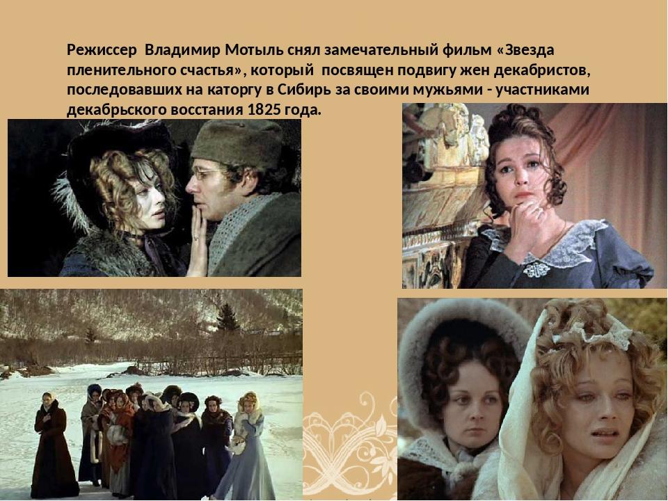 Режиссер Владимир Мотыль снял замечательный фильм «Звезда пленительного счаст...
