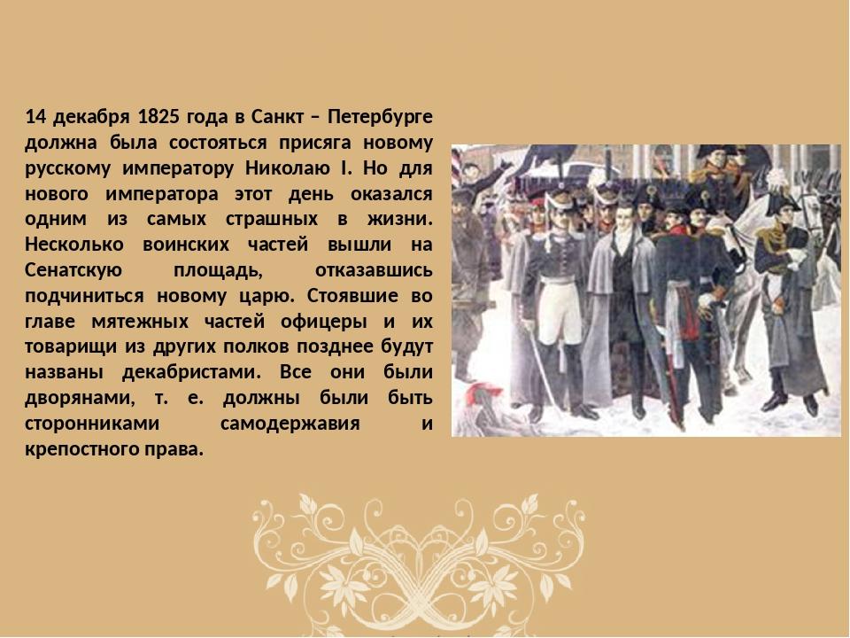 14 декабря 1825 года в Санкт – Петербурге должна была состояться присяга ново...
