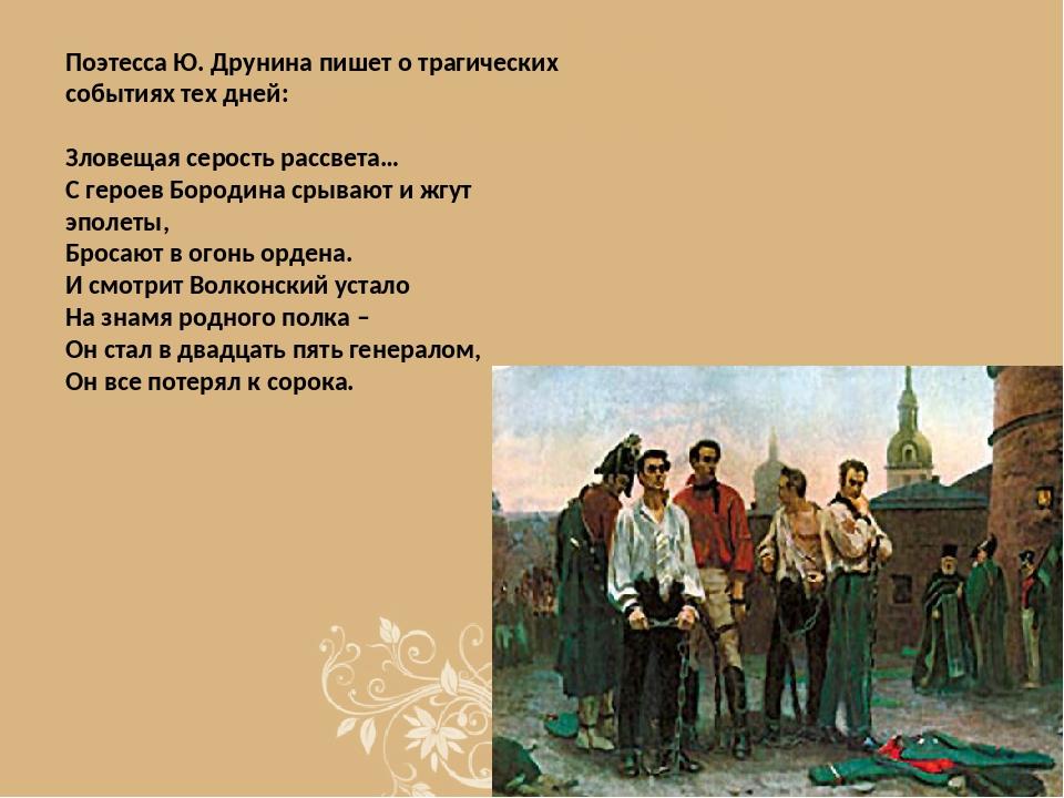 Поэтесса Ю. Друнина пишет о трагических событиях тех дней: Зловещая серость р...