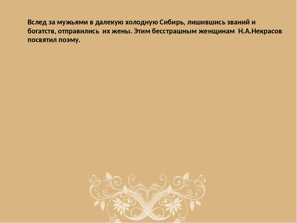 Вслед за мужьями в далекую холодную Сибирь, лишившись званий и богатств, отпр...