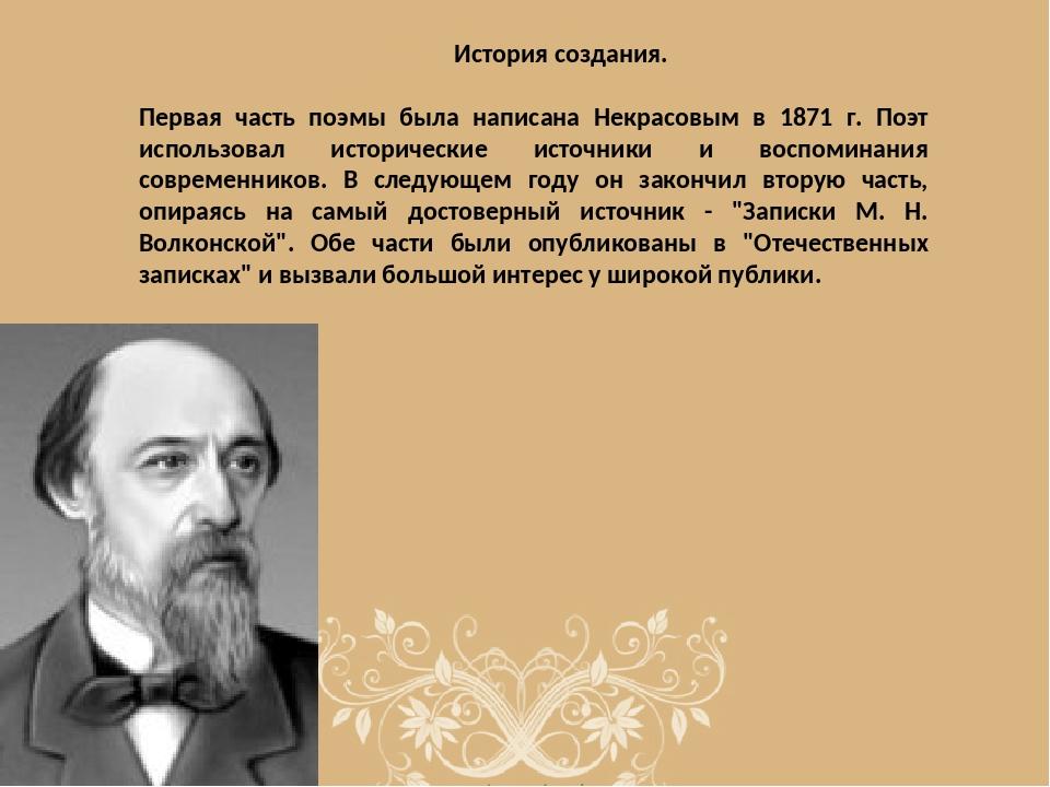 История создания. Первая часть поэмы была написана Некрасовым в 1871 г. Поэт...