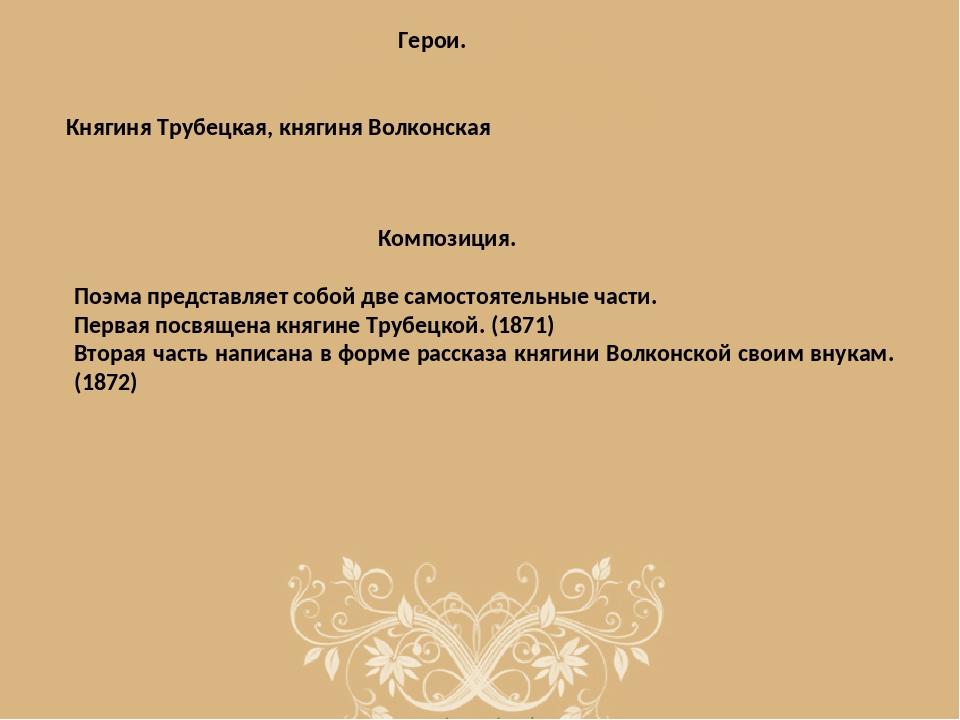 Герои. Княгиня Трубецкая, княгиня Волконская Композиция. Поэма представляет...