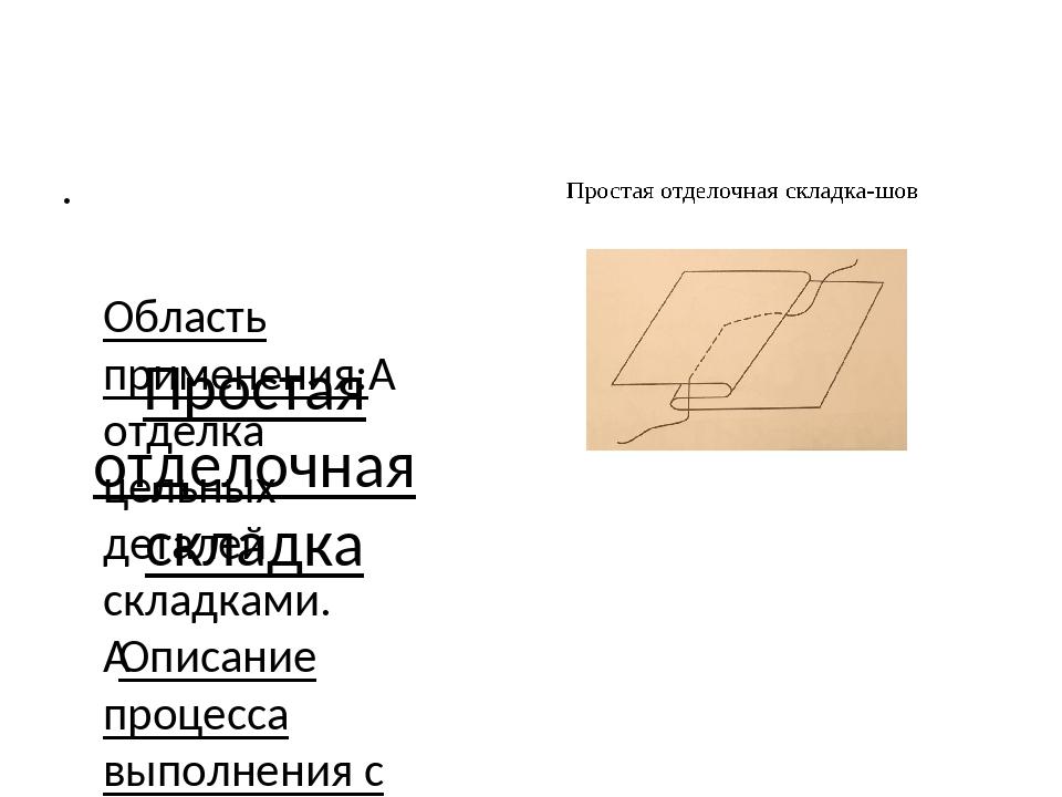 Простая отделочная складка Область применения:отделка цельных деталей склад...